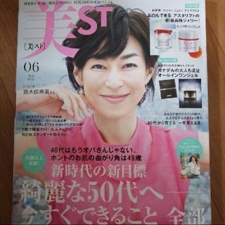 コウブンシャ(光文社)の表紙違い版増刊 美ST (ビスト) 2021年 06月号 美st(美容)