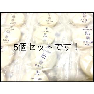 コーセー(KOSE)の米肌  肌潤石鹸   15g  5個セット(洗顔料)