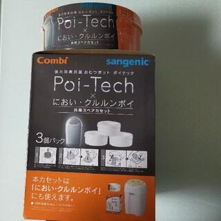 コンビ(combi)の共用スペアカセット おむつポット ポイテック poi-tech(紙おむつ用ゴミ箱)