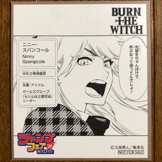 シュウエイシャ(集英社)のBURN THE WITCH ジャンプフェア in アニメイト2021 ミニ色紙(その他)