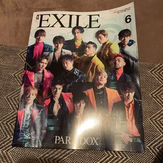 エグザイル トライブ(EXILE TRIBE)の月刊 EXILE (エグザイル) 2021年 06月号(音楽/芸能)