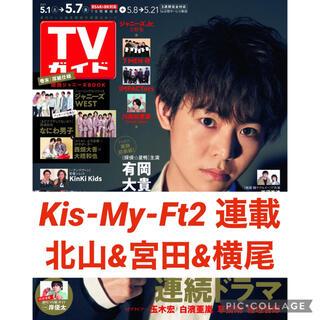Kis-My-Ft2 - 【補強有】 Kis-My-Ft2 連載 切り抜き 週刊TVガイド 5/7号