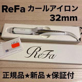 リファ(ReFa)の【新品★保証付★送料込】リファ カールアイロン 32mm(ヘアアイロン)