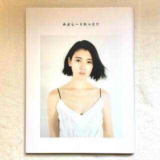 シュウエイシャ(集英社)のスタイルブック フォトブック 三吉彩花 みよしーくれっと(アート/エンタメ)