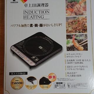 ヤマゼン(山善)の山善 卓上IH調理機器(調理機器)