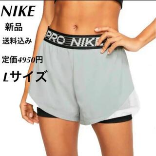 ナイキ(NIKE)の定価4950円★NIKE★ショートパンツ★ランニングパンツ★Lサイズ(ショートパンツ)