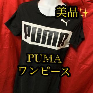 プーマ(PUMA)の美品 PUMAワンピース^_^(ひざ丈ワンピース)