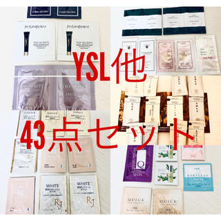 イヴサンローランボーテ(Yves Saint Laurent Beaute)のYSL コスメデコルテ他 全43点 サンプルセット(サンプル/トライアルキット)
