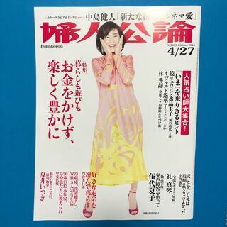 婦人公論 2021年 4/27号(その他)