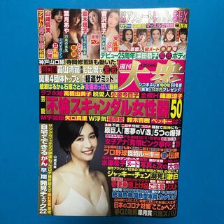 週刊大衆 2021年 4/26号(趣味/スポーツ)