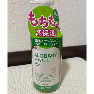 アカチャンホンポ(アカチャンホンポ)のアロベビー ミルクローション ビックボトル380ml 新品未使用(ベビーローション)
