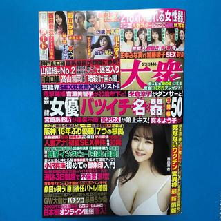 週刊大衆 2021年 5/3号(趣味/スポーツ)