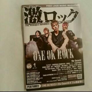 ワンオクロック(ONE OK ROCK)の激ロック 2017年 1月号 ONE OK ROCK 表紙(アート/エンタメ/ホビー)