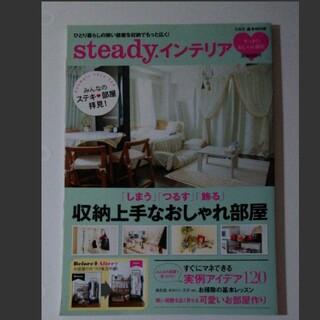 steady. インテリア (住まい/暮らし/子育て)