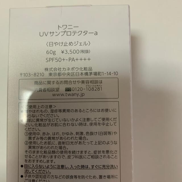TWANY(トワニー)のカネボウ トワニー UVサンプロテクターa コスメ/美容のボディケア(日焼け止め/サンオイル)の商品写真
