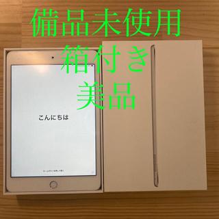 【超美品】iPad mini 4  Wi-Fi  128GB
