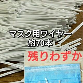 (952) 3mm 鼻用 ワイヤー マスク 形状記憶 取り付け パーツ 約70本(各種パーツ)