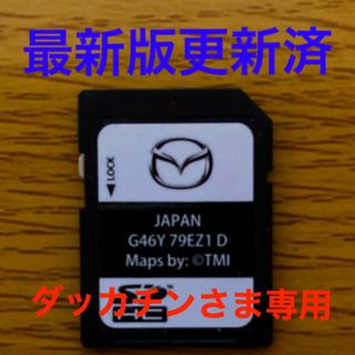 マツダ - マツダコネクト 地図SDカード G46Y79EZ1D