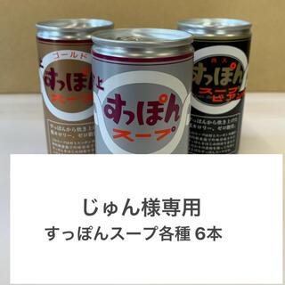 じゅん様専用(缶詰/瓶詰)