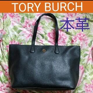 トリーバーチ(Tory Burch)のトリーバーチ TORY BURCH ショルダーバッグ トートバッグ(トートバッグ)
