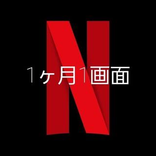 Netflix  1ヶ月(その他)