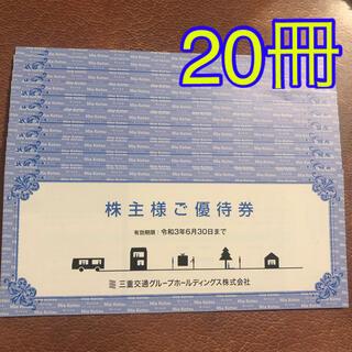 20冊 三重交通 株主優待券 青色(その他)