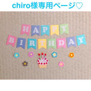 chiro様専用ページ♡ お誕生日ガーランド(ガーランド)