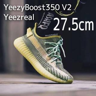 アディダス(adidas)の美品 ADIDAS YEEZY BOOST 350 V2 イーズリール 27.5(スニーカー)