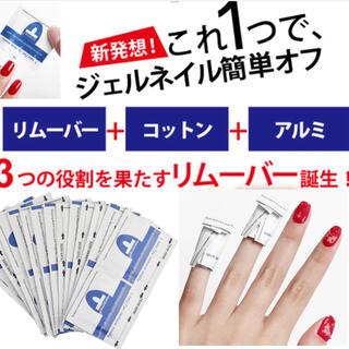 【50パック】ワンタッチ ジェルネイルリムーバー リムーバーパック(除光液)