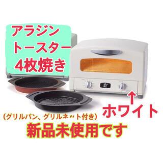 A・I・C - アラジン4枚焼きトースター(ホワイト)