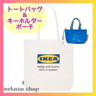 IKEA - 2点【IKEA】エフテルトレーダ&クノーリグ青/布 エコバッグ イケア ポーチ