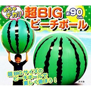 超BIGサイズ★ビーチボール★スイカ★かわいい★SNS映え★インスタ映え★目立つ