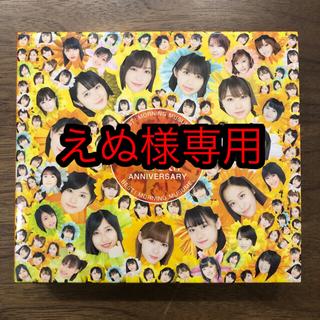 モーニング娘。 - ベスト!モーニング娘。 20th Anniversary(初回生産限定盤B)