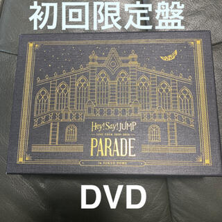 ヘイセイジャンプ(Hey! Say! JUMP)のHey!Say!JUMP parade 初回盤 DVD(ミュージック)