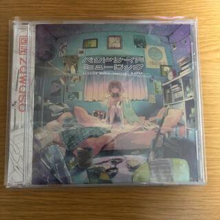 ベッドサイド・ミュージック(ボーカロイド)