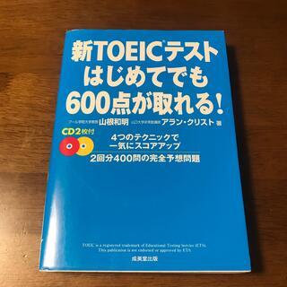 新TOEICテストはじめてでも600点が取れる!(その他)