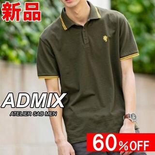 アトリエサブ(ATELIER SAB)の新品タグ付き ADMIX ATELIER SAB ポロシャツ カーキ L寸(ポロシャツ)