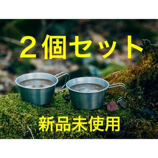 2個セット【新品】CW-001 ステンレスシェラカップ ゼインアーツ(食器)