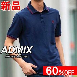 アトリエサブ(ATELIER SAB)の新品タグ付き ADMIX ATELIER SAB ポロシャツ ネイビー L寸(ポロシャツ)
