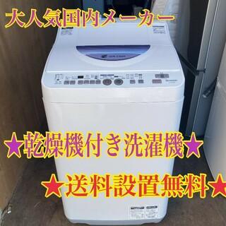 SHARP - 528☆送料設置無料☆ SHARP 乾燥機付洗濯機