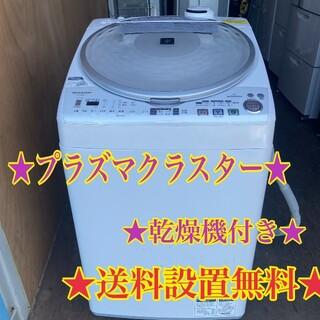SHARP - 528 送料設置無料 プラズマクラスター 乾燥機付き 洗濯機