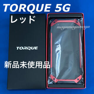 京セラ - TORQUE 5G KYG01 レッド 新品未使用 au 防水防塵 SIMフリー