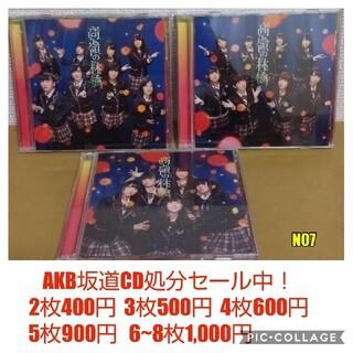 エヌエムビーフォーティーエイト(NMB48)のNMB48  高嶺の林檎  Type-ABC  3枚セット(ポップス/ロック(邦楽))