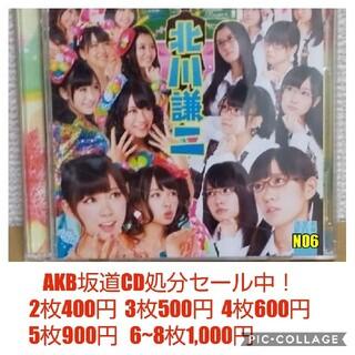 エヌエムビーフォーティーエイト(NMB48)のNMB48  北川謙二  Type-B(ポップス/ロック(邦楽))