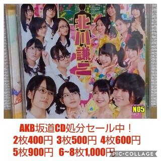 エヌエムビーフォーティーエイト(NMB48)のNMB48  北川謙二  Type-A(ポップス/ロック(邦楽))