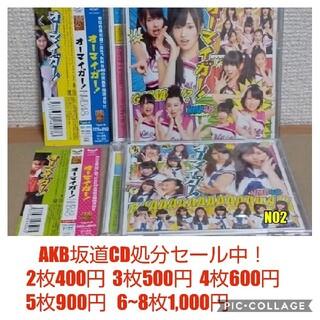 エヌエムビーフォーティーエイト(NMB48)のNMB48  オーマイガー!  Type-AB 2枚セット(ポップス/ロック(邦楽))