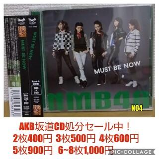 エヌエムビーフォーティーエイト(NMB48)のNMB48  MUST BE NOW(Type-A)(ポップス/ロック(邦楽))