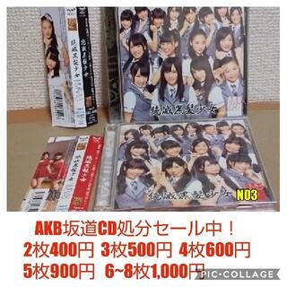 エヌエムビーフォーティーエイト(NMB48)のNMB48  絶滅黒髪少女  Type-AB 2枚セット(ポップス/ロック(邦楽))