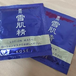 セッキセイ(雪肌精)の雪肌精 ローションマスク×2(パック/フェイスマスク)