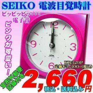 セイコー(SEIKO)のセイコー ピンクが可愛い! 電子音 電波目覚 KR329P ¥3,300-税込(置時計)